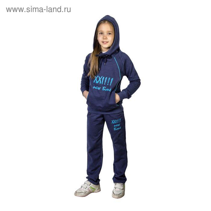 Спортивный костюм для девочки, рост 134 см (64), цвет синий 33-КДД-27