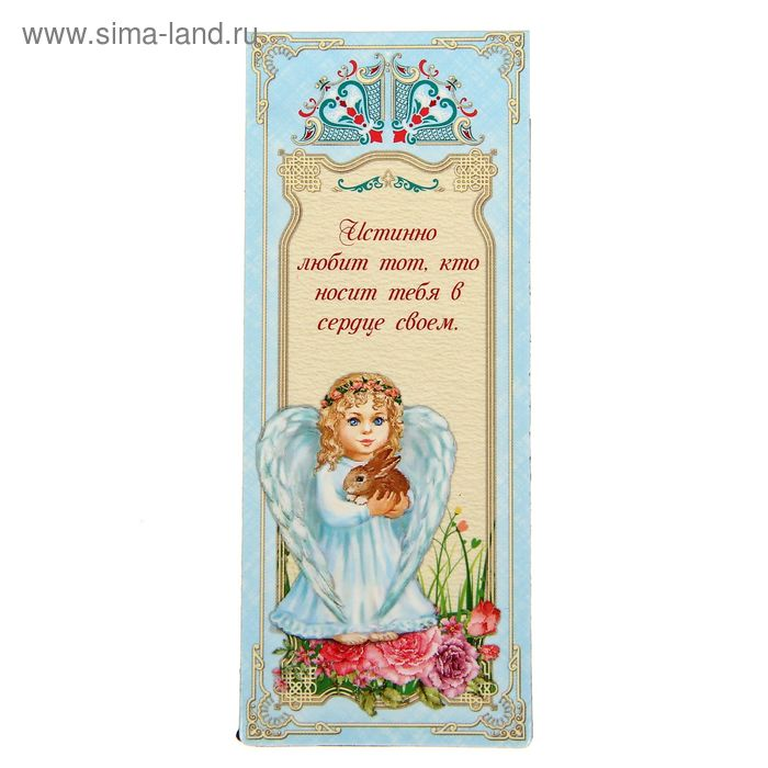 """Магнитная закладка """"Истинно любит тот, кто носит тебя в сердце своем"""""""