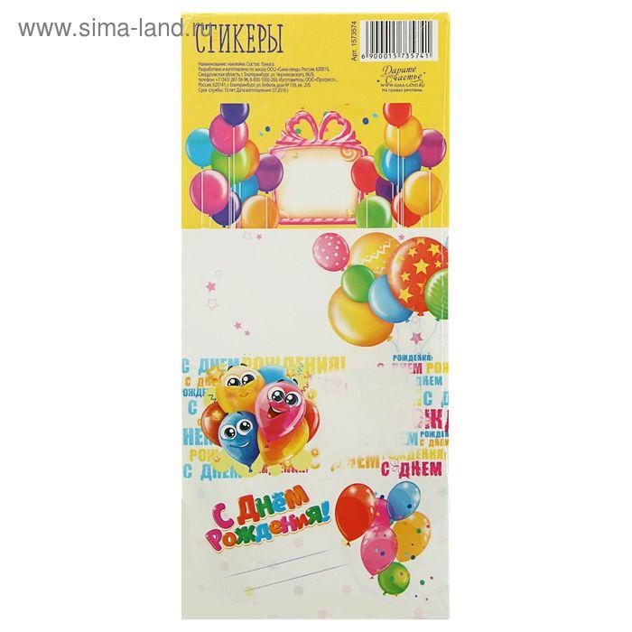 """Стикеры на подарки """"Шарики с днем рождения"""" 7,5 x17 см"""