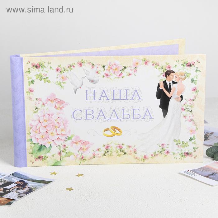 """Фотоальбом подарочный """"Наша свадьба"""", 15 листов"""