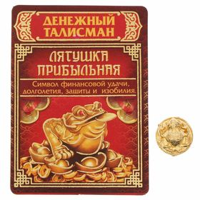 "Сувенир-фигурка в кошелек ""Жаба на монете"""