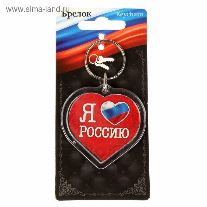 """Брелок """"Я люблю Россию"""""""