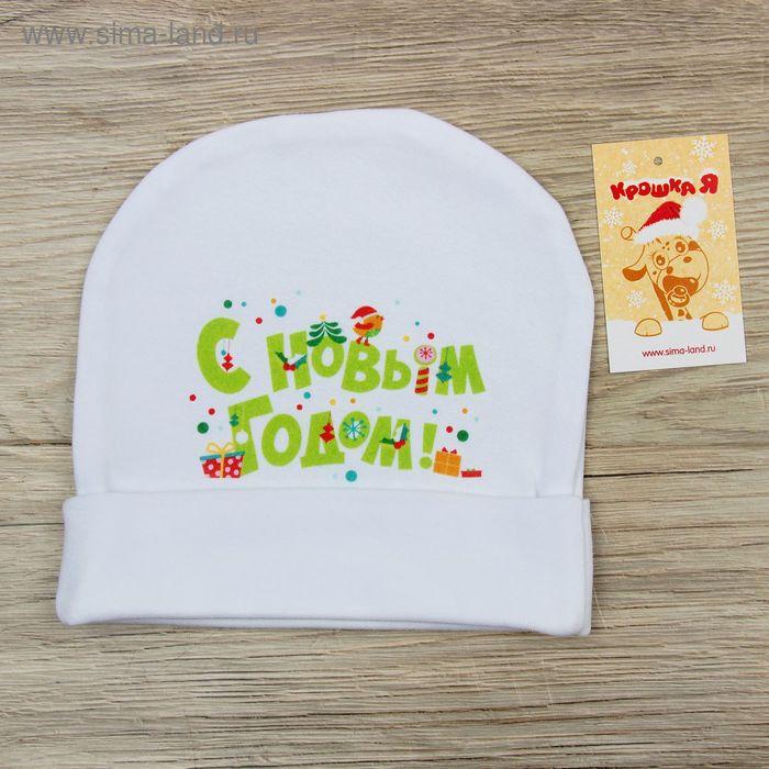 """Шапочка  """"С новым годом"""", размер 46, 6-9 мес, 100% хл., интерлок"""
