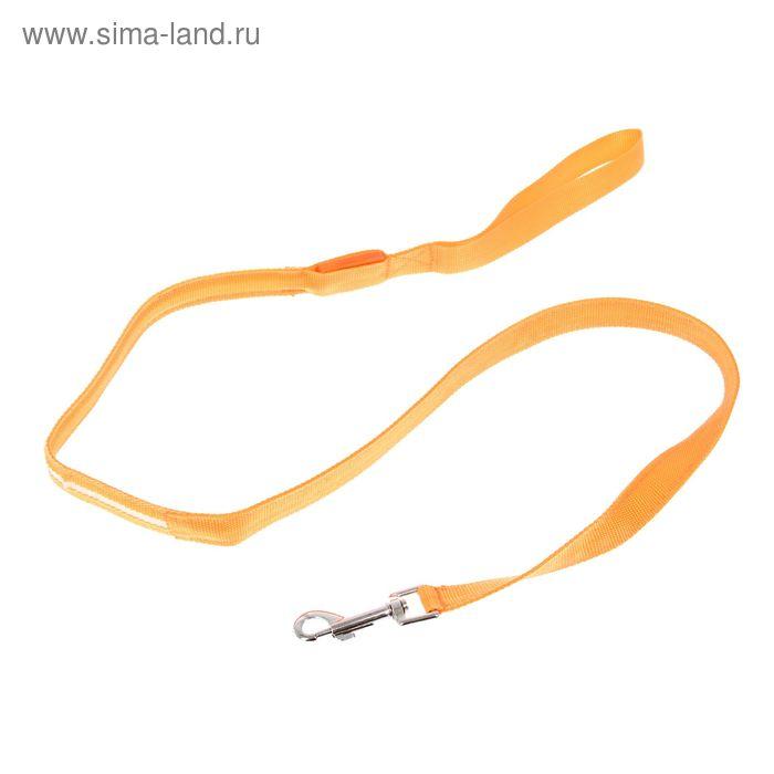 Поводок с подсветкой, 3 режима свечения, 120 см, оранжевый