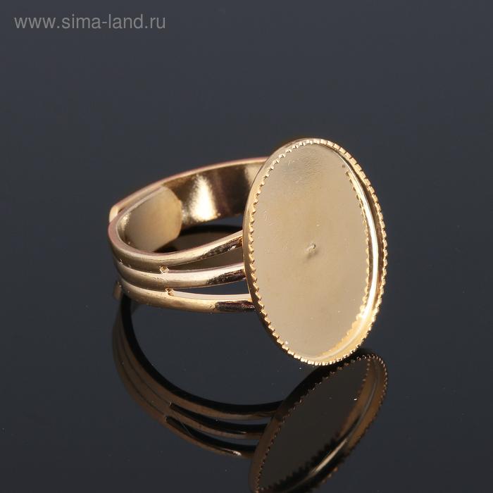 Основа для кольца, регулируемого размера, с платформой 18*13 мм, позолоченная