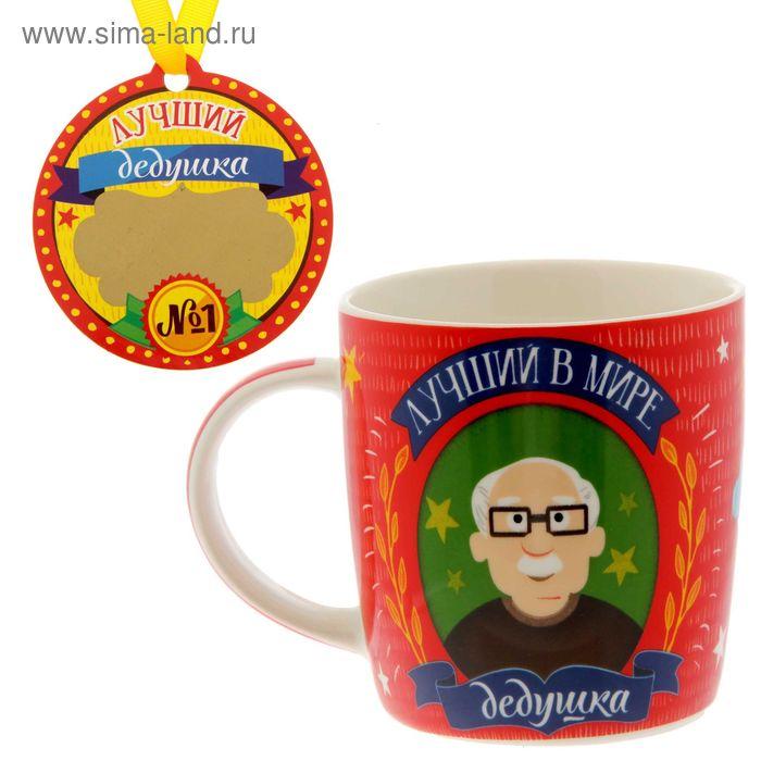 """Живая кружка с медалью """"Лучший дедушка"""", 300 мл"""