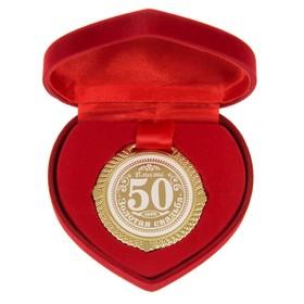 """Медаль """"50 лет вместе. Золотая свадьба"""""""