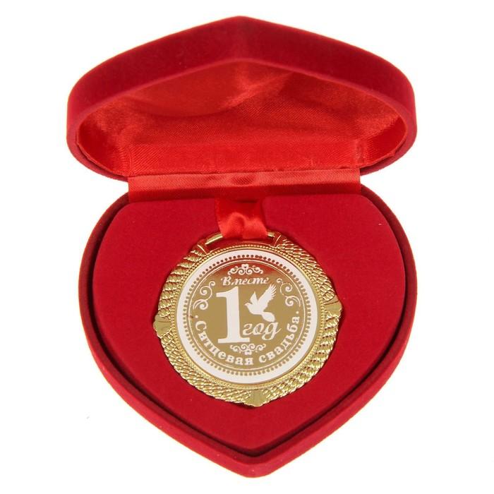 """Медаль """"Ситцевая свадьба 1 год"""""""