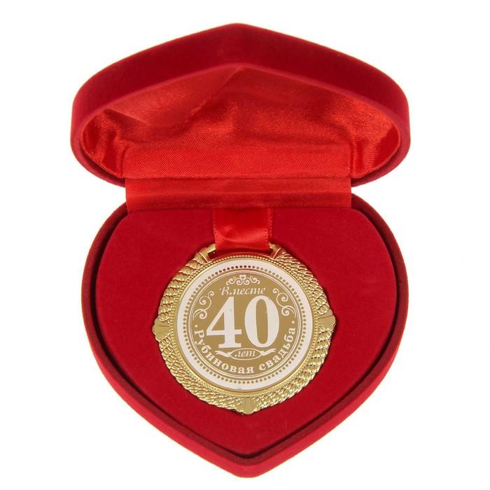 """Медаль """"Рубиновая свадьба 40 лет вместе"""""""