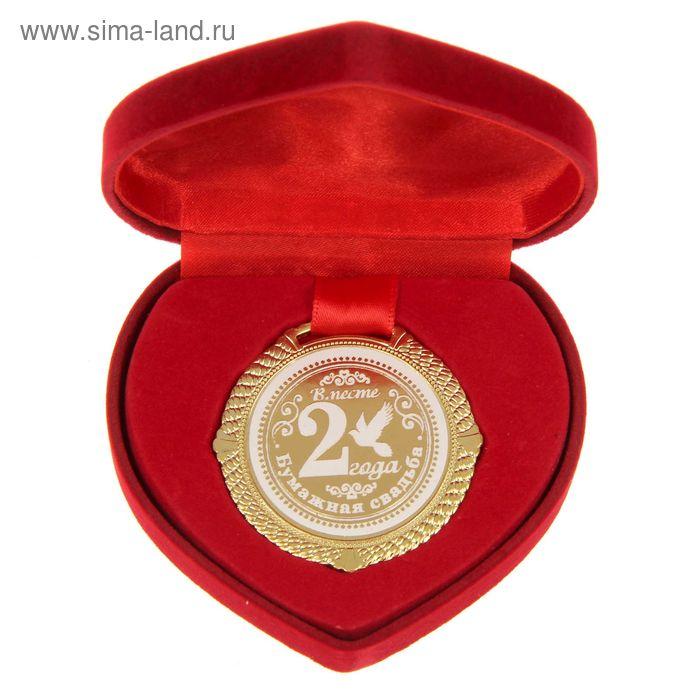 """Медаль """"Бумажная свадьба 2 года"""""""