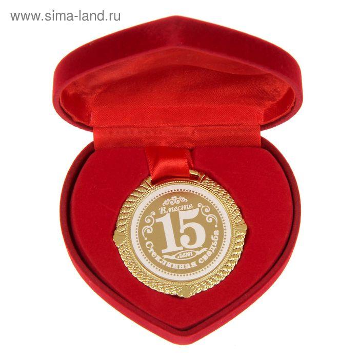 """Медаль """"Стеклянная свадьба 15 лет вместе"""""""