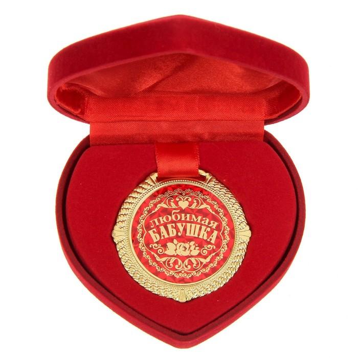 """Медаль """"Любимая бабушка"""""""
