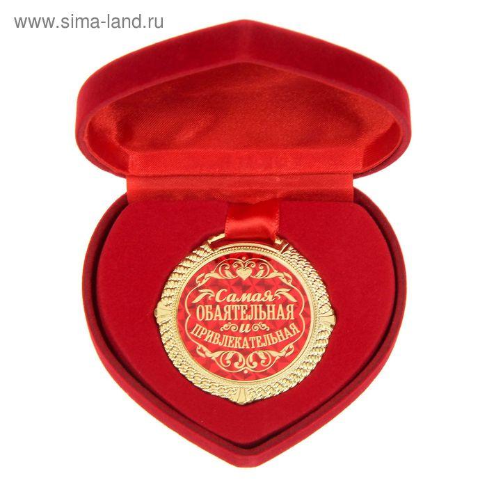 """Медаль """"Самая обаятельная и привлекательная"""""""