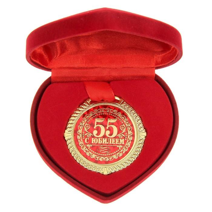 """Медаль """"С Юбилеем 55 лет"""""""
