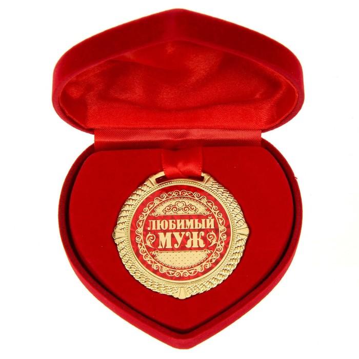 """Медаль """"Любимый муж"""""""