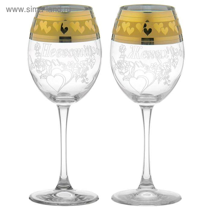 "Набор фужеров для вина 420 мл ""Свадьба Сердце"", 2 шт"