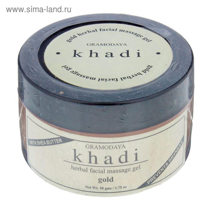 Гидрогель для лица Khadi с частицами золота