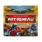 Энциклопедия для малышей «Мотоциклы»