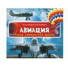 Энциклопедия для малышей «Авиация»
