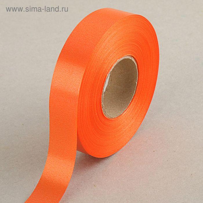 Лента для декора и подарков оранжевая, 2 см х 45 м
