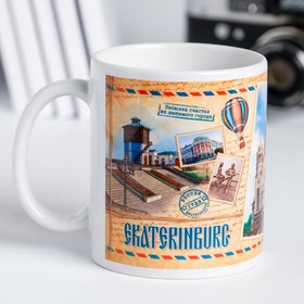 Кружка с сублимацией, почтовая 'Екатеринбург', 300 мл Ош