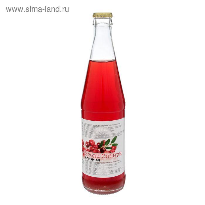 """Напиток """"Ягода Сибири"""", клюква, 500 мл"""