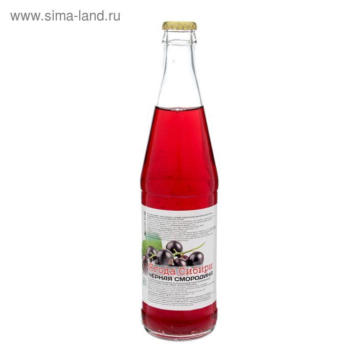 """Напиток """"Ягода Сибири"""", черная смородина, 500 мл"""