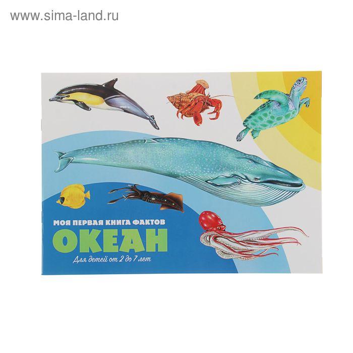 """Моя первая книга фактов """"Океан"""""""