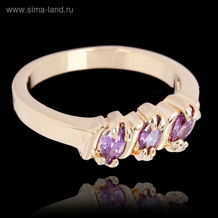 """Кольцо """"Фианит"""", цвет фиолетовый, 3 камня, размер 17"""