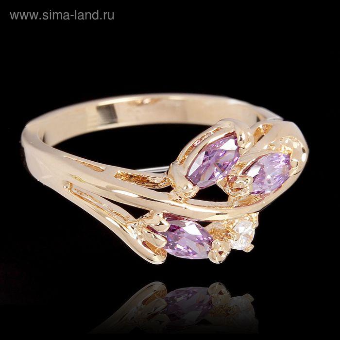 """Кольцо """"Фианит"""", цвет фиолетовый, цирконы"""", рис, размер 17"""