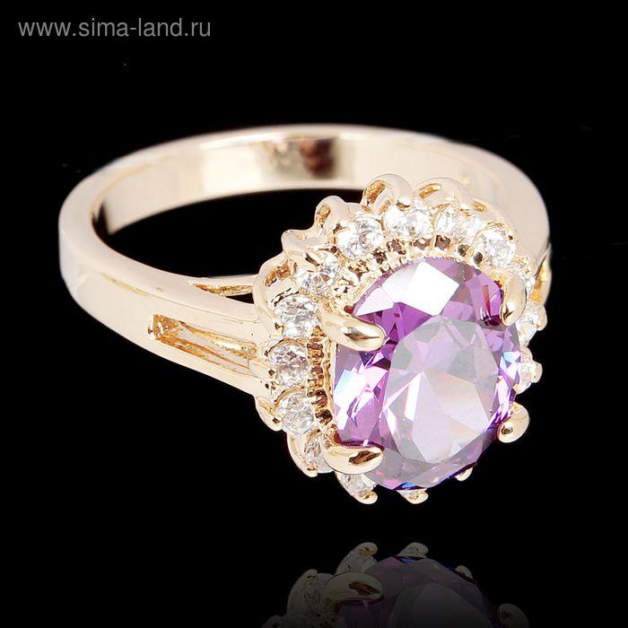 """Кольцо """"Фианит"""", цвет фиолетовый, цирконы"""", овал, размер 19"""