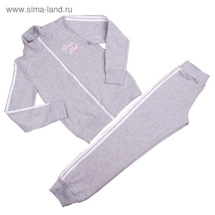 Комплект для девочки (куртка, брюки), рост 140 см, цвет серый меланж (арт. Л483_Д)