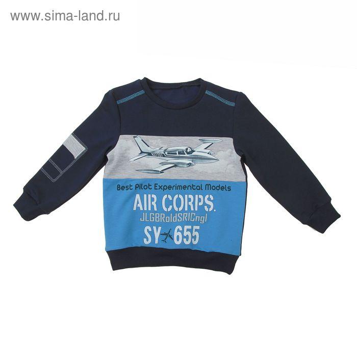 Джемпер для мальчика, рост 110 см, цвет тёмно-синий/голубой/серый меланж (арт. Н556_Д)