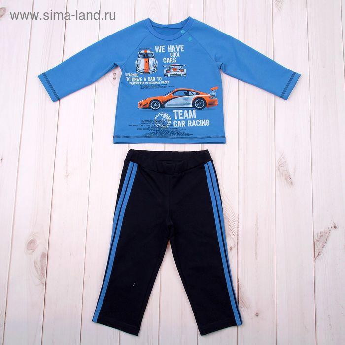 Комплект для мальчика (джемпер, брюки), рост 80 см, цвет тёмно-синий/голубой (арт. Н557_М)