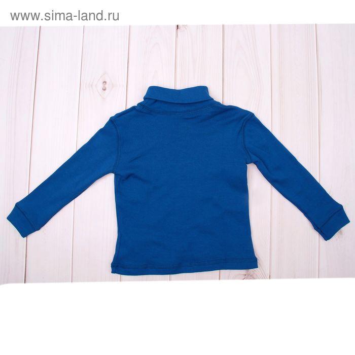 Джемпер для мальчика, рост 92 см, цвет васильковый (арт. Н325_М)