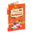 """Подарочный набор """"Моей любимой бабушке"""": ручка, блок для записей на открытке"""