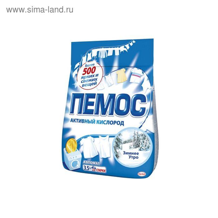 Порошок стиральный Пемос Автомат Зимнее утро, 3,5кг
