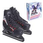 Коньки хоккейные, раздвижные 230J, размер 28-31