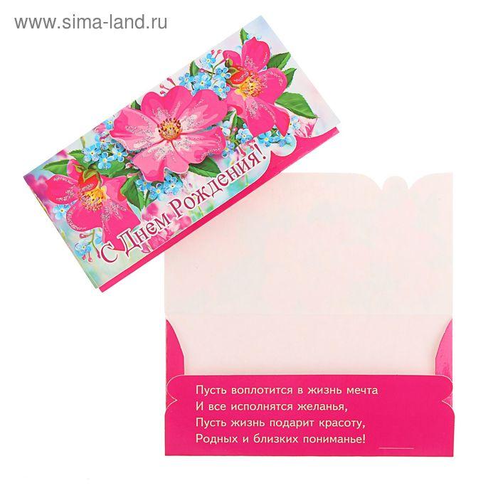 """Конверт для денег """"С Днем Рождения!"""" Розовые лилии"""