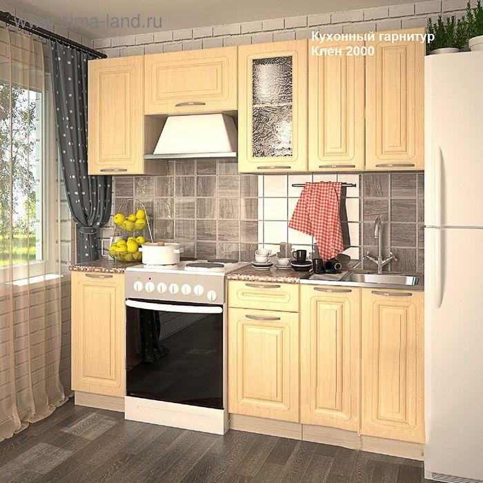 Кухонный гарнитур Клен 2000