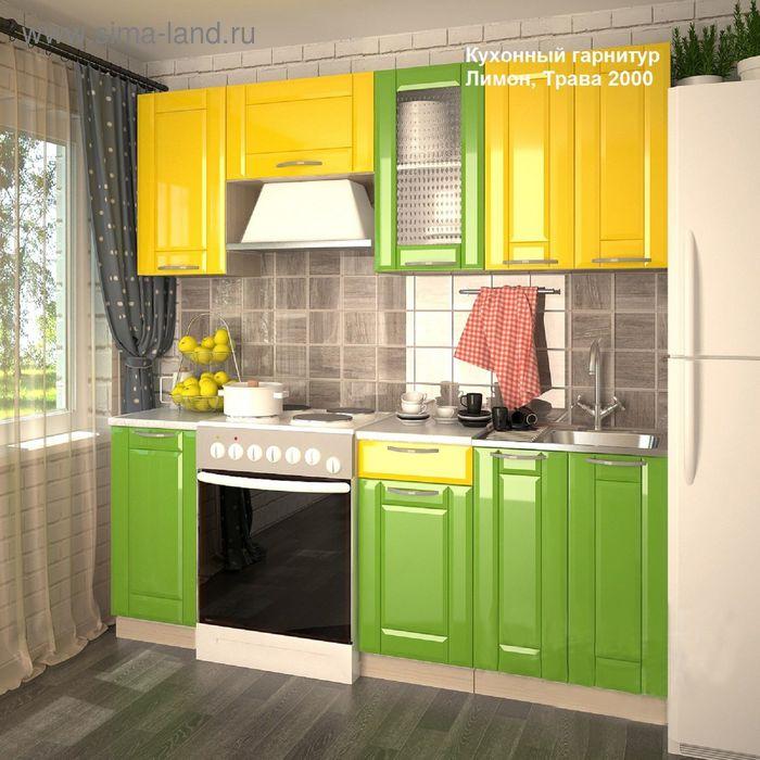 Кухонный гарнитур Лимон Трава 2000