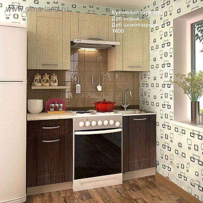 Кухонный гарнитур Дуб седой Дуб шоколадный 1600