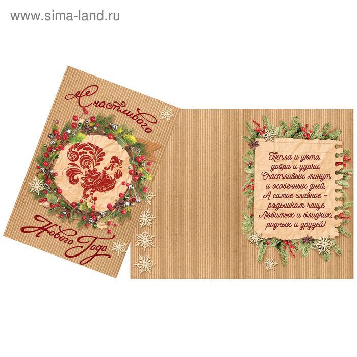 """Открытка """"Счастливого Нового года"""" символ года петух, 12 х 18 см"""