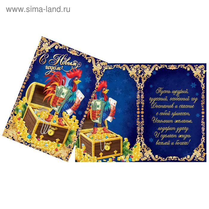 """Открытка """"С Новым годом!"""" денежный петух, 12 х 18 см"""