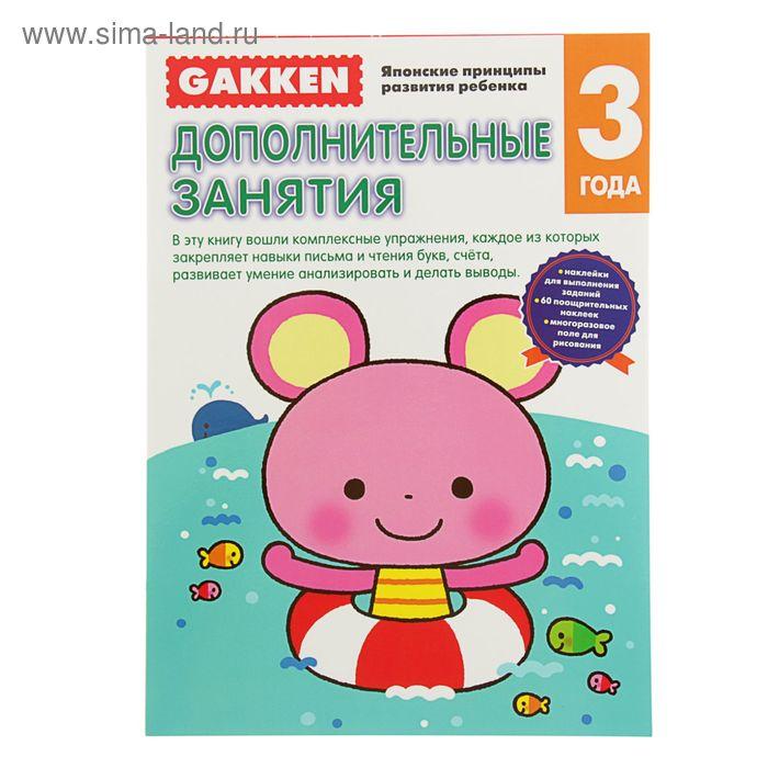 Gakken. Японские принципы развития ребенка. Дополнительные занятия (3+)