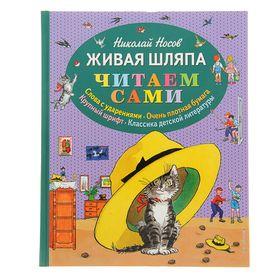 Читаем сами. Живая шляпа (ил. И. Семёнова). Автор: Носов Н.Н.