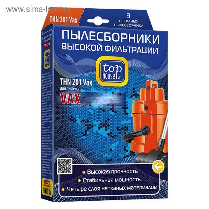 Нетканые пылесборники  Top House THN 201 Vax с высоким уровнем фильтрации, 3 шт.
