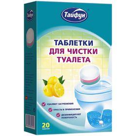 """Таблетки для чистки туалета """"Тайфун"""", 20 шт."""