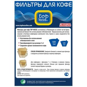 Неотбеленные фильтры для кофе Top House, 1 × 4, 100 шт.