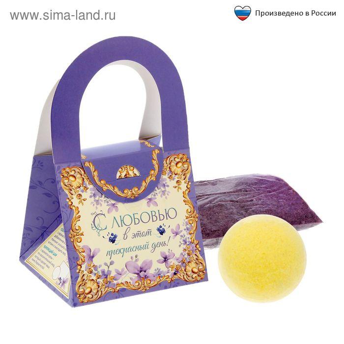 Подарочный набор в сумочке «С любовью»: соль для ванн (лаванда) , бурлящий шар (лимон)